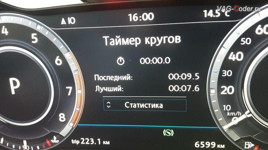 VW Tiguan New-2017м/г - функция Таймер кругов в панели приборов от VAG-Coder.ru