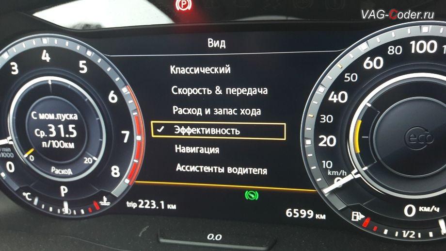 VW Tiguan New-2017м/г - модификация фоновой цветовой схемы панели приборов в спортивный стиль от VAG-Coder.ru