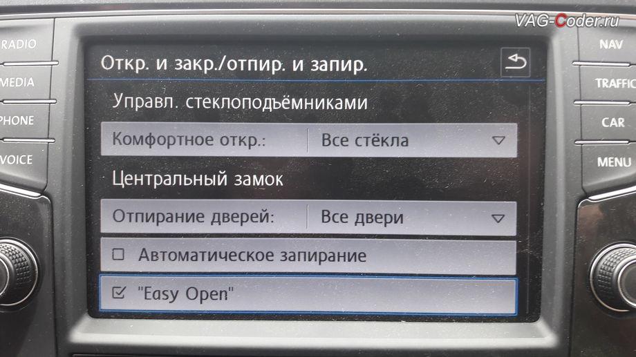 VW Tiguan New-2017м/г - активация функции Easy Open комфортного открытия ногой задней двери от VAG-Coder.ru