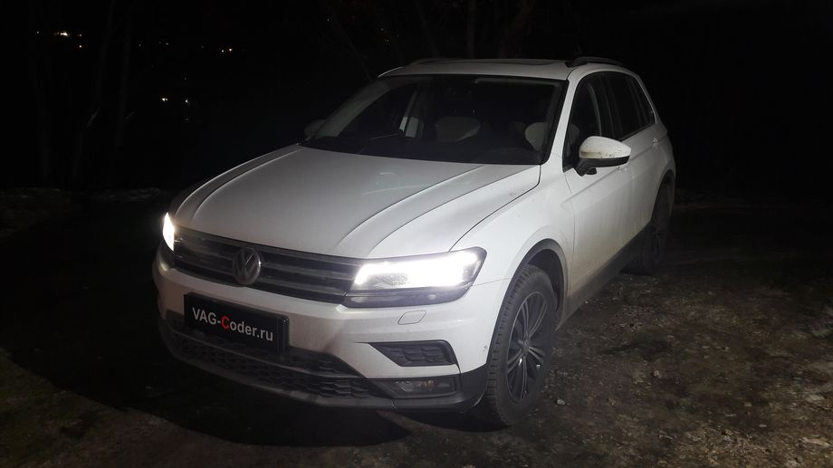 VW Tiguan NF-2,0TSI(CZPA)-4х4-DSG7-2018м/г - кодирование и активации скрытых функций от VAG-Coder.ru