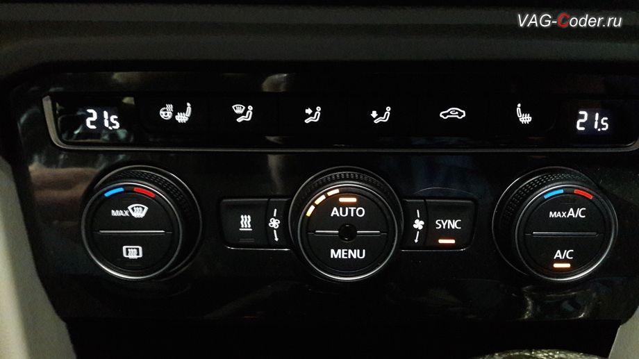 VW Tiguan NF-2018м/г - активация режима отображения скорости обдува климата в режиме AUTO от VAG-Coder.ru