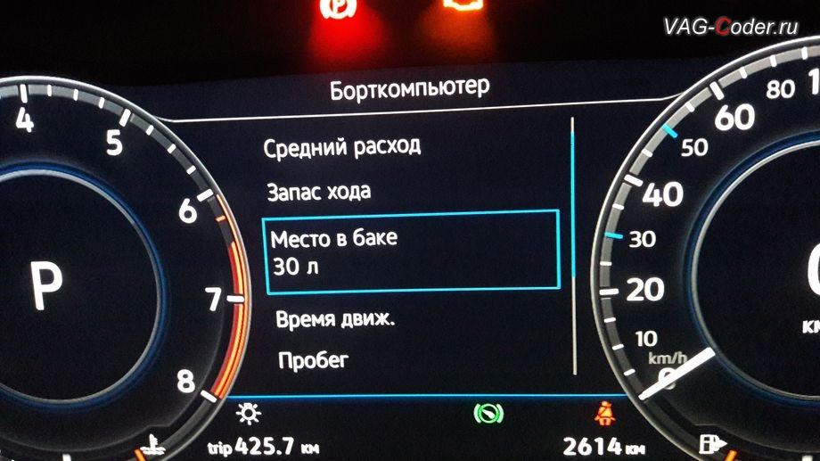 VW Tiguan NF-2018м/г - активация пункта отображения в свободного места в баке от VAG-Coder.ru
