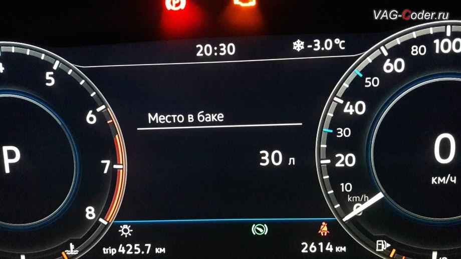 VW Tiguan NF-2018м/г - функция Место в баке в панели приборов от VAG-Coder.ru