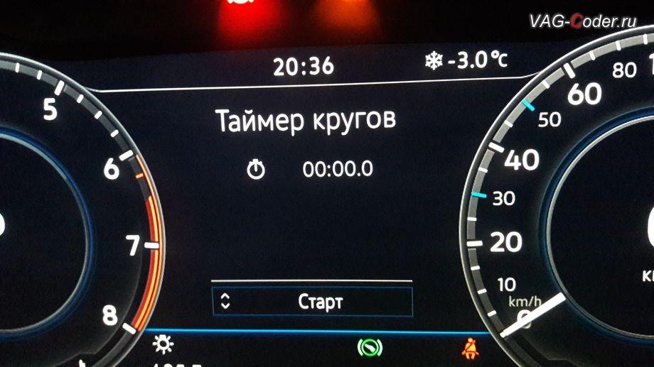 VW Tiguan NF-2018м/г - активация пункта отображения Таймер кругов в панели приборов от VAG-Coder.ru