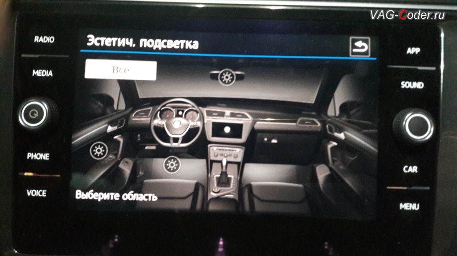VW Tiguan NF-2018м/г - в стоке меню управления эстетической подсветки ограничено лишь настройкой уровня яркости, цвет подсветки - только один синий (фиксировано), активация расширенного меню управления цветом эстетической подсветки от VAG-Coder.ru
