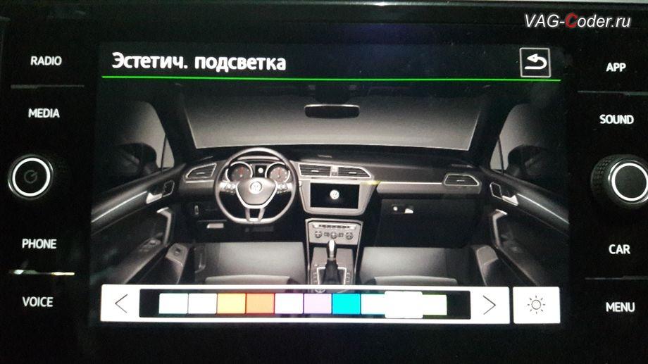 VW Tiguan NF-2018м/г - доступные настройки выбора цвета после активации расширенного меню управления цветом эстетической подсветки от VAG-Coder.ru