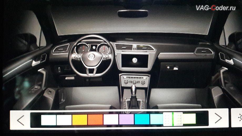VW Tiguan NF-2018м/г - пример выбора зеленого цвета после активации расширенного меню управления цветом эстетической подсветки от VAG-Coder.ru