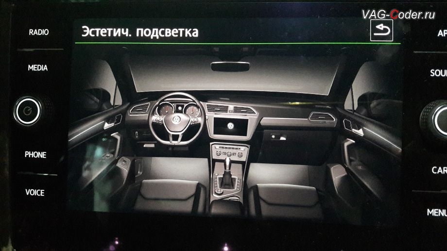 VW Tiguan NF-2018м/г - пример выбора зеленого цвета в магнитоле после активации расширенного меню управления цветом эстетической подсветки от VAG-Coder.ru