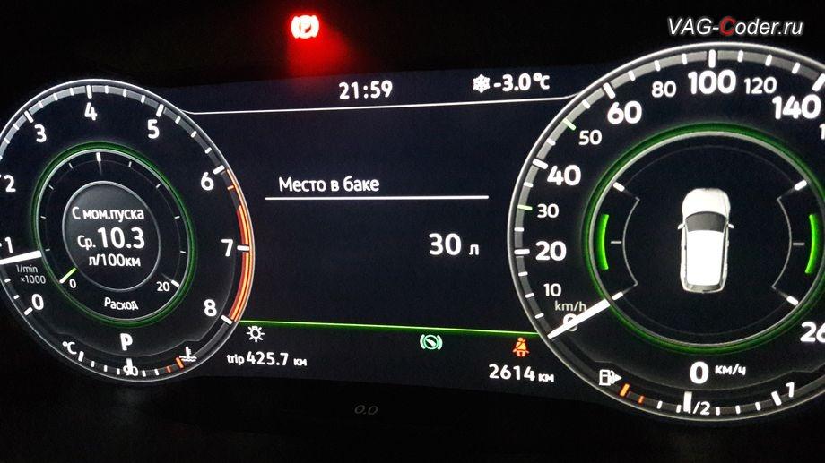 VW Tiguan NF-2018м/г - пример выбора зеленого цвета в панели приборов после активации расширенного меню управления цветом эстетической подсветки от VAG-Coder.ru