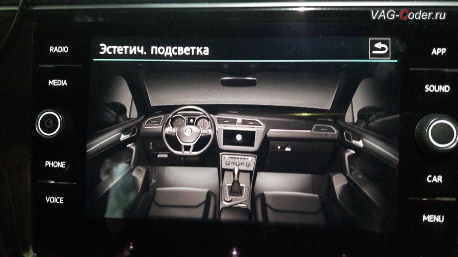 VW Tiguan NF-2018м/г - пример выбора бирюзового цвета в магнитоле после активации расширенного меню управления цветом эстетической подсветки от VAG-Coder.ru