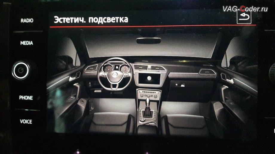 VW Tiguan NF-2018м/г - пример выбора красного цвета в магнитоле после активации расширенного меню управления цветом эстетической подсветки от VAG-Coder.ru