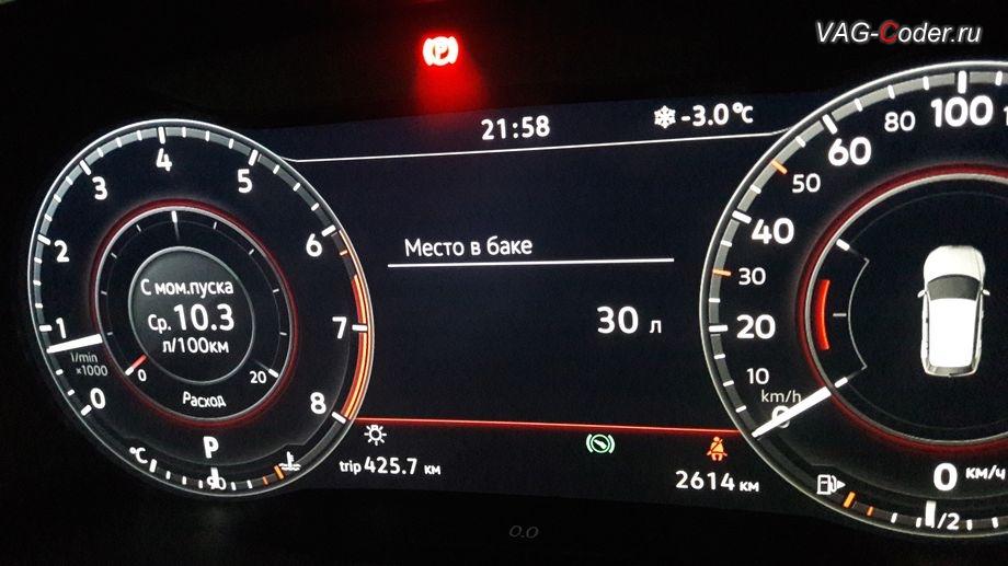 VW Tiguan NF-2018м/г - пример выбора красного цвета в панели приборов после активации расширенного меню управления цветом эстетической подсветки от VAG-Coder.ru