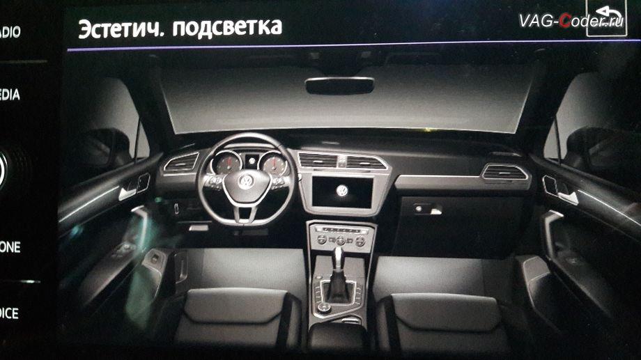 VW Tiguan NF-2018м/г - пример выбора фиолетового цвета в магнитоле после активации расширенного меню управления цветом эстетической подсветки от VAG-Coder.ru