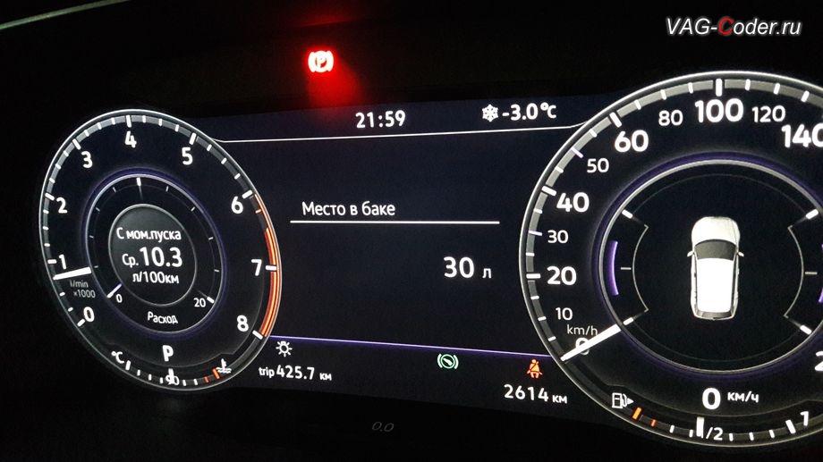 VW Tiguan NF-2018м/г - пример выбора фиолетового цвета в панели приборов после активации расширенного меню управления цветом эстетической подсветки от VAG-Coder.ru