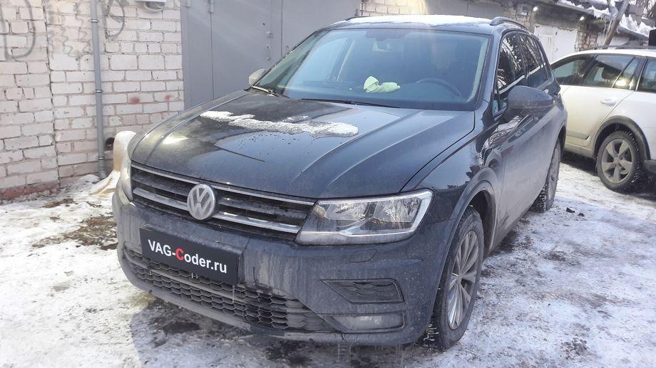 VW Tiguan NF-1,4TSI-МКП6-2018м/г - кодирование и активации скрытых функций от VAG-Coder.ru