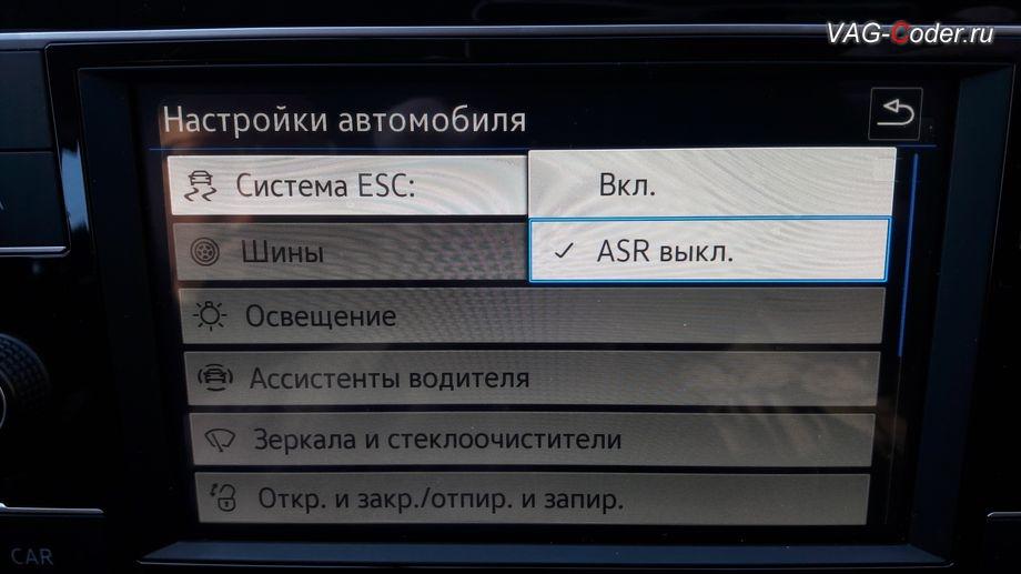 VW Tiguan NF-2018м/г - в стоке можно отключить только систему пробуксовки ASR, модификация режимов работы функции ESC (поддержка курсовой устойчивости) от VAG-Coder.ru