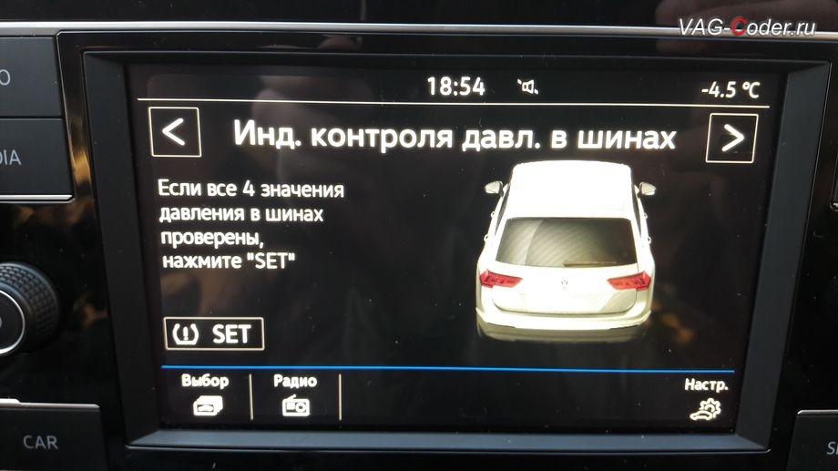 VW Tiguan NF-2018м/г - визуальное отображение состояния функции системы косвенного контроля давления в шинах TMPS в штатной магнитоле - Индикатор контроля давления в шинах от VAG-Coder.ru