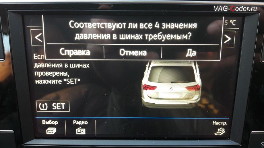 VW Tiguan NF-2018м/г - меню управления функцией системы косвенного контроля давления в шинах TMPS - Индикатор контроля давления в шинах от VAG-Coder.ru
