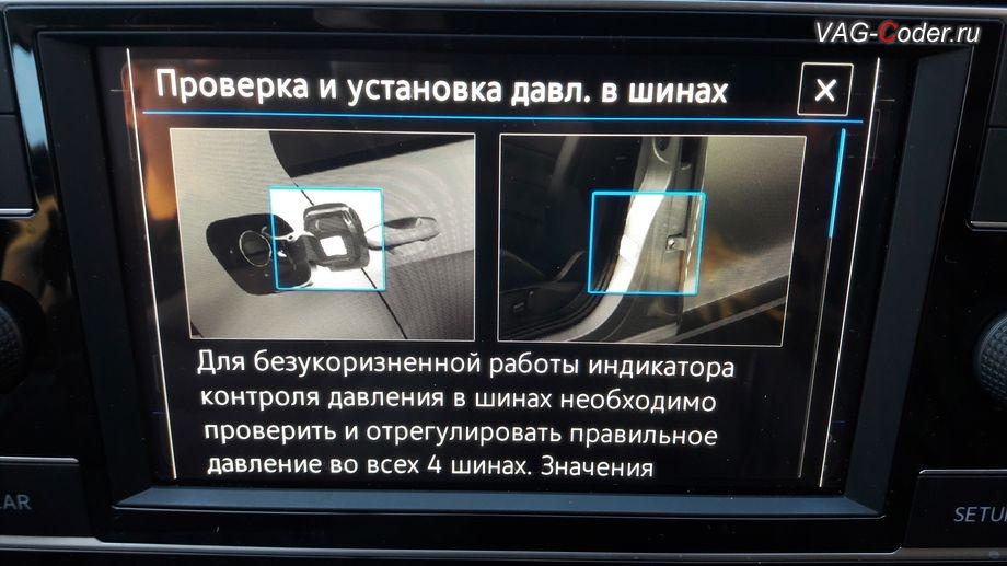 VW Tiguan NF-2018м/г - меню справки и описания работы активированной функций системы косвенного контроля давления в шинах TMPS - Индикатор контроля давления в шинах от VAG-Coder.ru