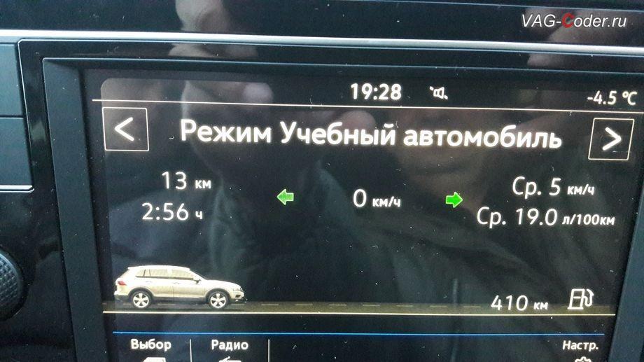 VW Tiguan NF-2018м/г - активация отображения дополнительного меню Режим Учебный а/м с отображением скорости движения автомобиля в штатной магнитоле от VAG-Coder.ru