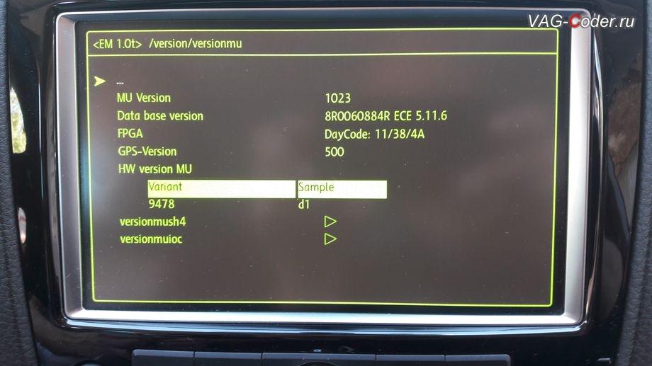 VW Touareg NF-2011м/г - обновление прошивки и навигационных карт на RNS850 от VAG-Coder.ru