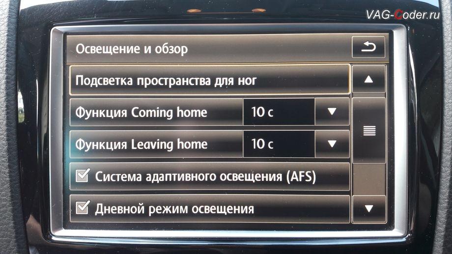 VW Touareg NF-2011м/г - кодирование функций от VAG-Coder.ru