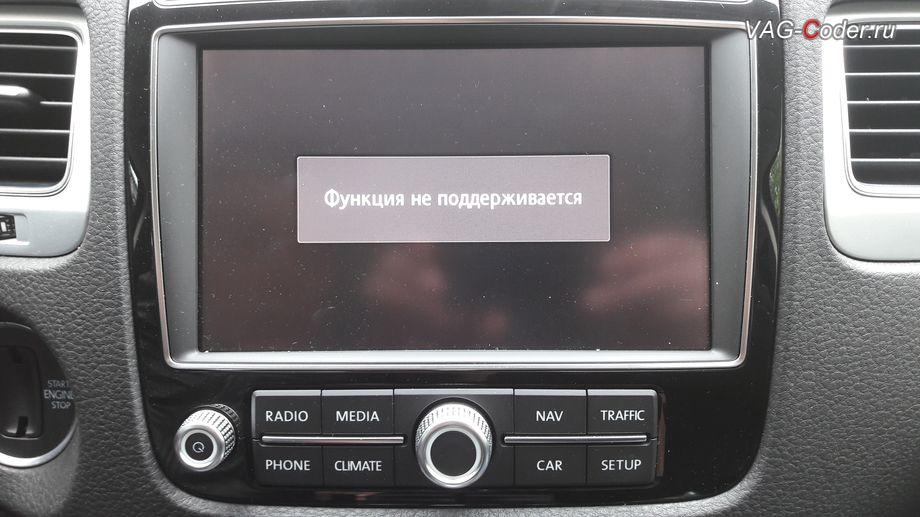 VW Touareg NF-2017м/г - функции телефона и Bluetooth на штатной медиасистеме RNS-850 заблокированы, кодирование и активации скрытых функций от VAG-Coder.ru