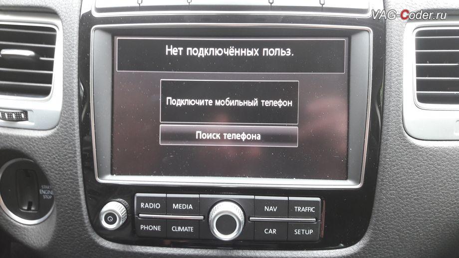 VW Touareg NF-2017м/г - полная разблокировка функций телефона и Bluetooth на штатной медиасистеме RNS-850, кодирование и активации скрытых функций от VAG-Coder.ru