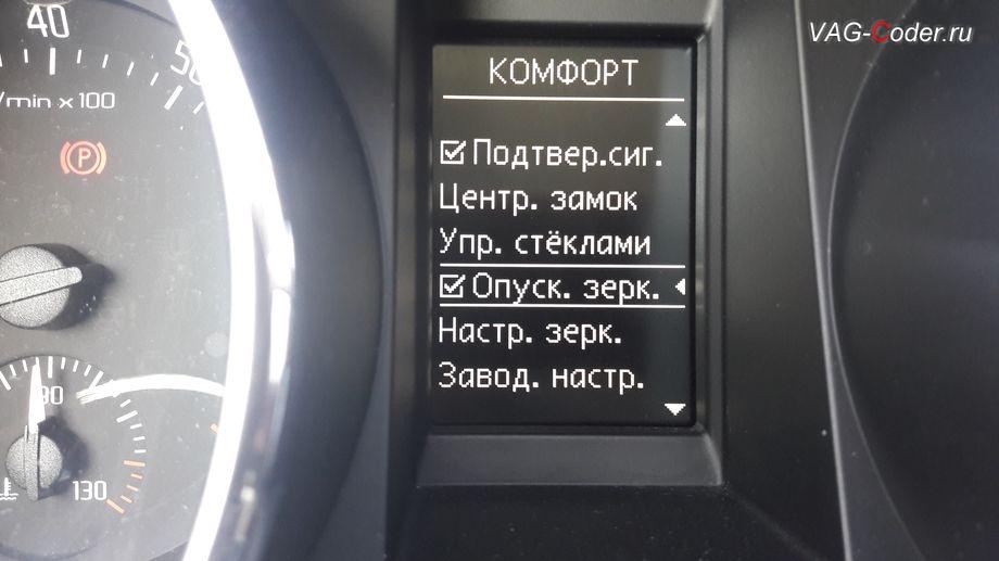 Skoda Yeti-2012м/г - активация функции опускания зеркала на стороне пассажира при движении задним ходом от VAG-Coder.ru