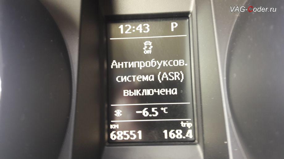 Skoda Yeti-2012м/г - в стоке можно отключить только систему пробуксовки ASR, модификация режимов работы функции ESC (поддержка курсовой устойчивости) от VAG-Coder.ru