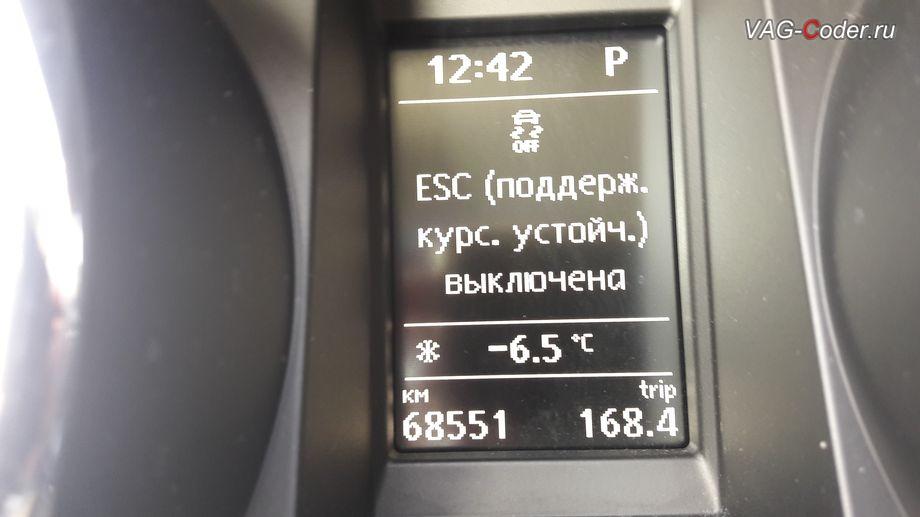 Skoda Yeti-2012м/г - активация режима полного отключения ESС, модификация режимов работы функции ESC (поддержка курсовой устойчивости) от VAG-Coder.ru