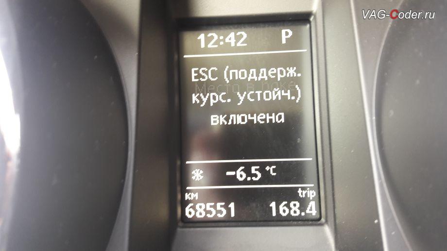 Skoda Yeti-2012м/г - обратное включение системы ESP, модификация режимов работы функции ESC (поддержка курсовой устойчивости) от VAG-Coder.ru