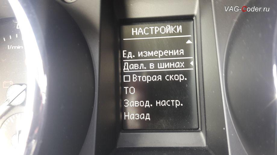 Skoda Yeti-2012м/г - активация в панели приборов меню функций системы косвенного контроля давления в шинах TMPS от VAG-Coder.ru