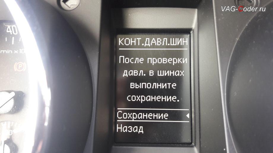 Skoda Yeti-2012м/г - меню управления функцией системы косвенного контроля давления в шинах TMPS в панели приборов от VAG-Coder.ru