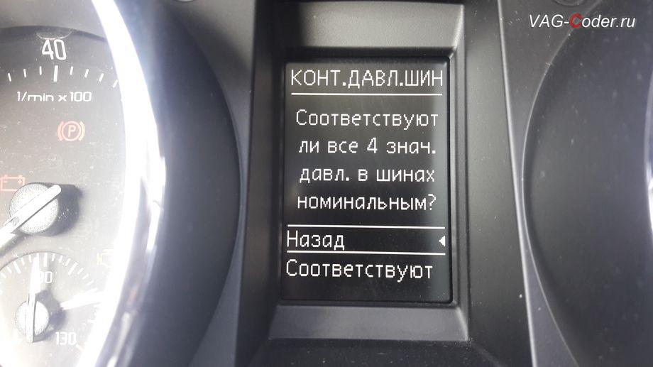 Skoda Yeti-2012м/г - программная установка соответствия давления для управления функцией системы косвенного контроля давления в шинах TMPS от VAG-Coder.ru