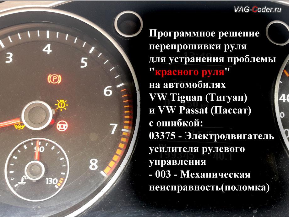 """""""Красный руль"""" неисправности усилителя руля, ошибка: VAG03375 - Электродвигатель усилителя рулевого управления - 003 - Механическая неисправность(поломка), перепрошивка руля от VAG-Coder.ru"""