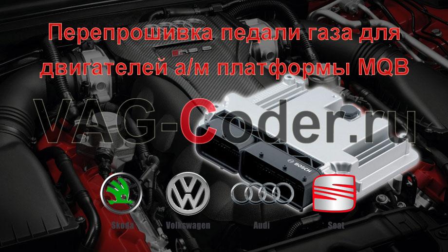Перепрошивка педали газа для двигателей 1,6MPI, 1,2TSI, 1,4TSI, 1,8TSI, 2,0TSI а/м платформы MQB от VAG-Coder.ru