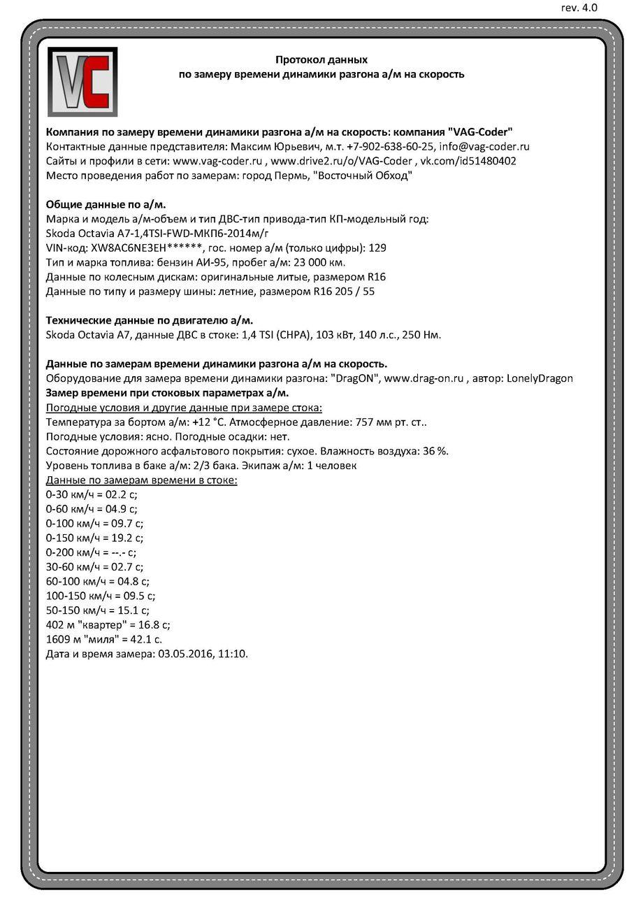 Протокол данных по замеру времени динамики разгона стока SkodaOctaviaA7-1,4TSI от VAG-Coder.ru