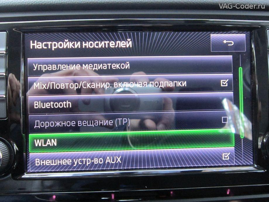 WLAN на MIB HIGH MQB - музыка по Wi-Fi на Columbus и Discover Pro, VAG-Coder.ru
