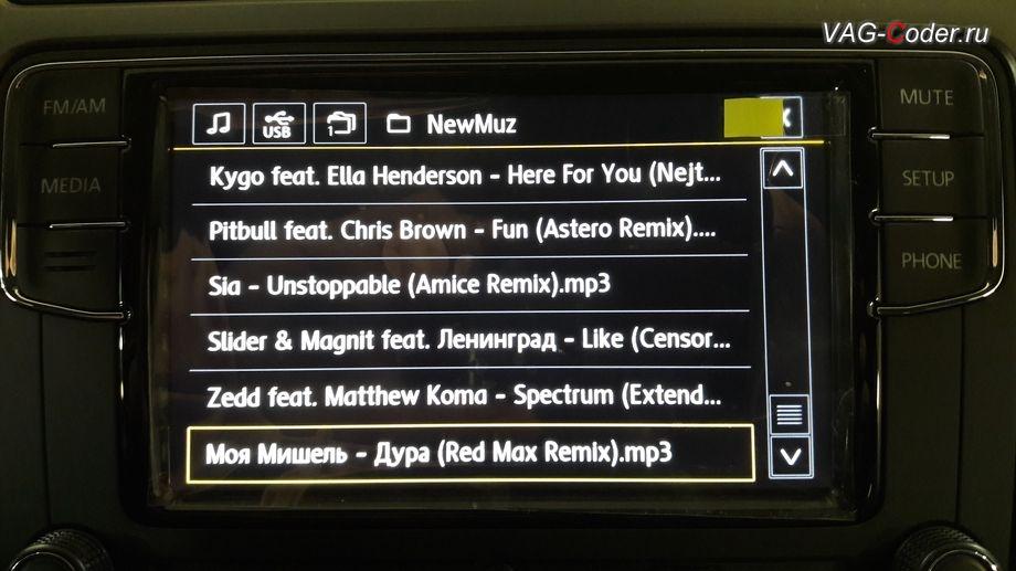 Отображение треков на русском и английском языке на RCD 330 Plus от VAG-Coder.ru
