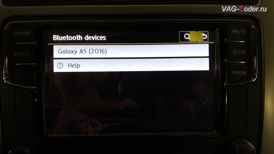 Подключение телефона по блютузу к RCD 330 Plus от VAG-Coder.ru