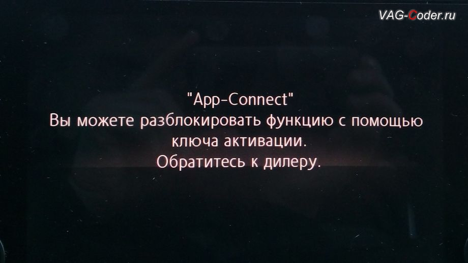 App-Connect заблокирован - Разблокировка SWaP-кодом от VAG-Coder.ru