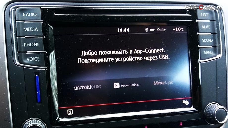 App-Connect - разблокировка на автомобилях VW от VAG-Coder.ru