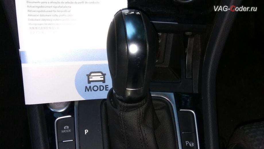 Drive Mode Select - установка и активация на VW от VAG-Coder.ru