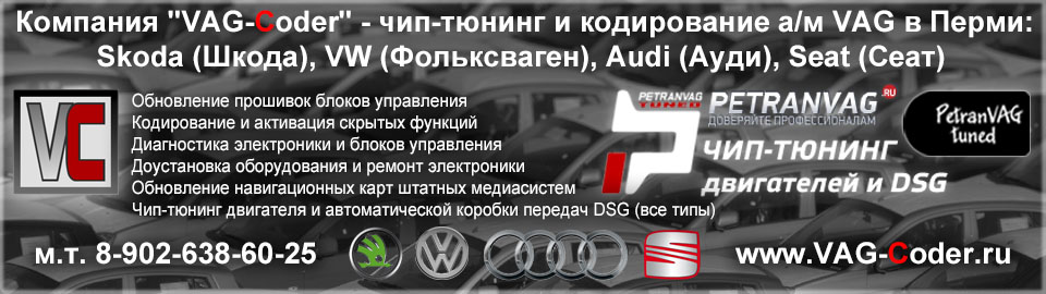 Чип-тюнинг от VAG-Coder.ru - весенняя экспансия чип-тюнинга двигателей и автоматических коробок передач DSG от PetranVAG Tuned