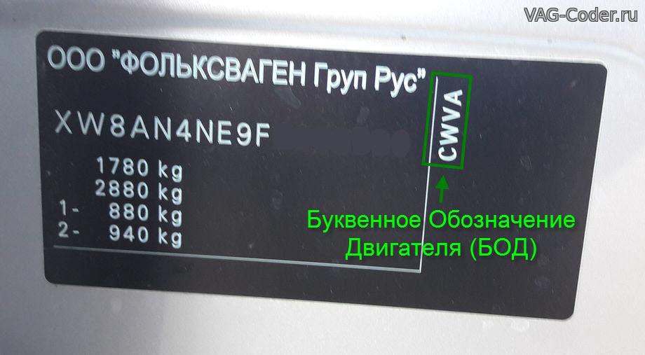 Буквенное Обозначение Двигателя (БОД) 1,6MPI (CWVA) - VAG-Coder.ru