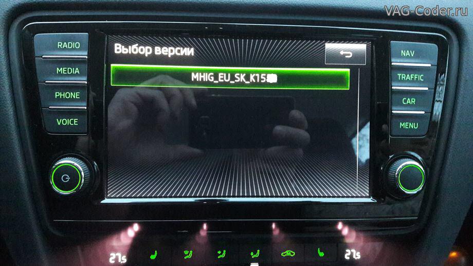 Обновления прошивки MIB 1 Columbus (Коламбус) и Discover Pro (Дискавер Про) на а/м платформы MQB - VAG-Coder.ru