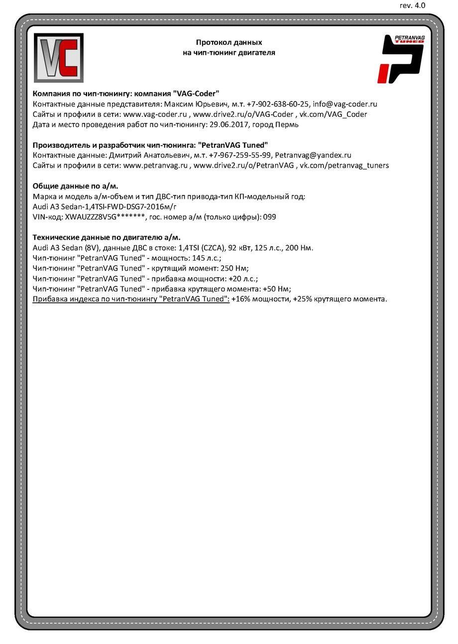 Audi A3 (8V) Sedan(099)-1,4TSI(CZCA)-DSG7-2016м/г - Протокол данных ДВС на чип-тюн PetranVAG-Tuned от VAG-Coder.ru