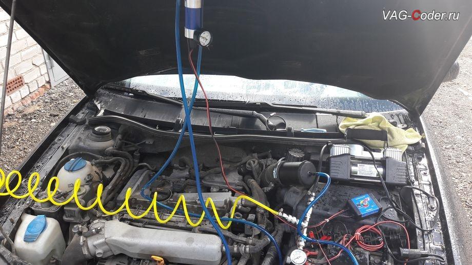 Опрессовка впускного тракта двигателя дымогенератором от VAG-Coder.ru