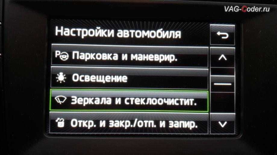 Skoda Rapid-2016м/г - в штатной магнитоле добавлено меню управления Зеркалами и стеклоочистителями от VAG-Coder.ru